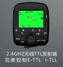 Triopo F3-500 2.4GHz trigger